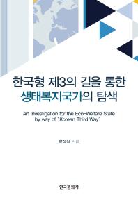 한국형 제3의 길을 통한 생태복지국가의 탐색