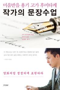 미움받을 용기 고가 후미타케 작가의 문장수업