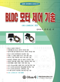 BLDC 모터 제어 기술