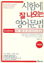 시험에 잘 나오는 영어문법