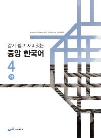 알기 쉽고 재미있는 중앙 한국어. 4(하)