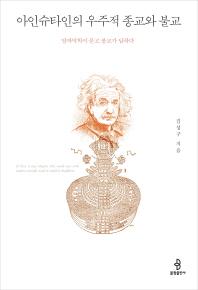 아인슈타인의 우주적 종교와 불교