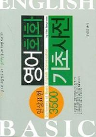 생활영어 회화사전(일상표현 3500)
