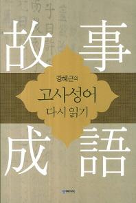 강혜근의 고사성어 다시 읽기