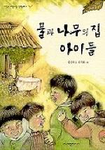 풀과 나무의 집 아이들