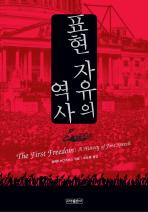 표현 자유의 역사
