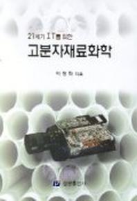 21세기 IT를 위한 고분자재료화학