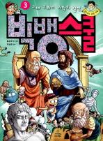 빅뱅스쿨. 3: 고대 그리스 과학의 발전
