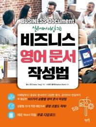 실무에서 매일 쓰는 비즈니스 영어 문서 작성법