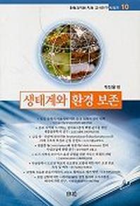 생태계와 환경보존