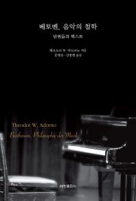 베토벤 음악의 철학