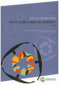 전력수급기본계획에 따른 미래 대기질 영향과 대응을 위한 국제공동연구. 1