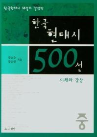 한국현대시 500선(중)