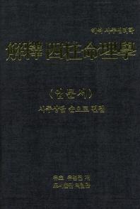 해석 사주명리학(입문서)