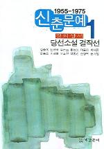 신춘문예 1 경외성서