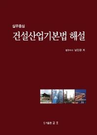 실무중심 건설산업기본법 해설(2021)