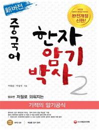 신 버전 중국어 한자암기박사. 2