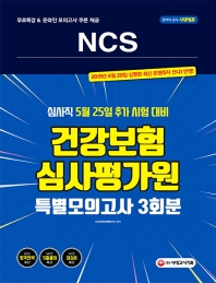 NCS 건강보험심사평가원 특별모의고사 3회분(2019)