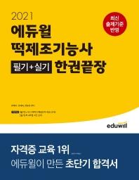 에듀윌 떡제조기능사 필기+실기 한권끝장(2021)