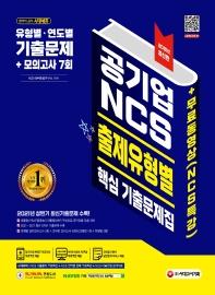 2021 공기업 NCS 출제유형별 핵심 기출문제집+모의고사 7회+무료동영상(NCS특강)