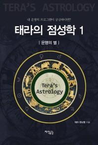 태라의 점성학. 1: 운명의 별