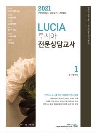 루시아 전문상담교사. 1(2021)