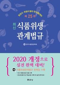 최신 식품위생 관계법규(2020)