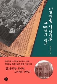 대한민국 임시정부,그 100년의 역사