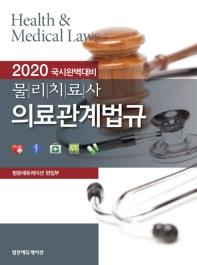 물리치료사 의료관계법규(2020)