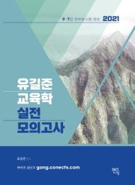 유길준 교육학 실전 모의고사(2021)