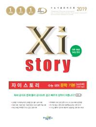 자이스토리 고등 수능 국어 문학 기본 460제(2019)