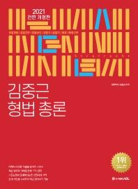 김중근 형법 총론 기본서(2021)