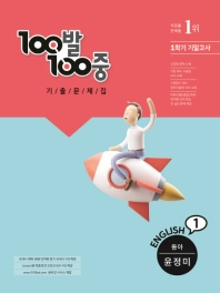 중학 영어 1-1 기말고사 기출문제집(동아 윤정미)(2021)