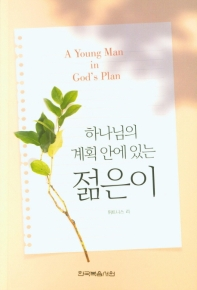 하나님의 계획 안에 있는 젊은이