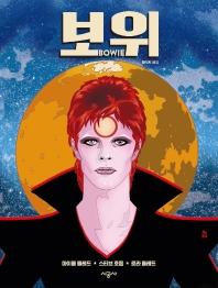 보위(Bowie)