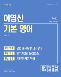 2022 이영신 기본 영어