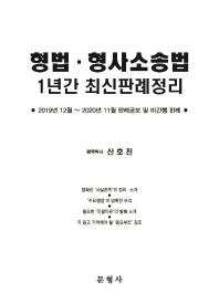 형법·형사소송법 1년간 최신판례정리(19년 12월~20년 11월)