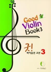 굿! 바이올린 교본. 3