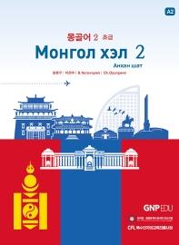 몽골어 초급. 2