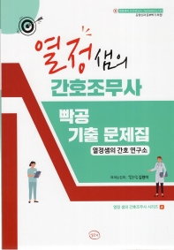 열정샘의 간호조무사 빡공 기출 문제집