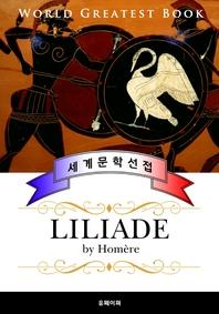 일리아드 (Iliade) - 고품격 프랑스어 번역판