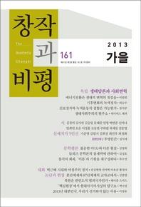 창작과비평 161호(2013년 가을호)