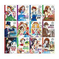 [문공사] 세계명작 만화 컬렉션 시리즈 1-12권 세트 / 재정가 / 사은품증정
