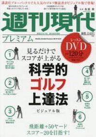 週刊現代プレミアム ビジュアル版 2019VOL.2