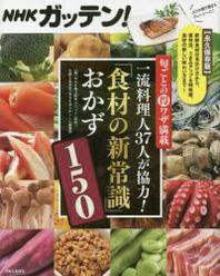 NHKガッテン!旬ごとのマル得ワザ滿載一流料理人37人が協力!「食材の新常識」おかず150