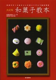 和菓子敎本 決定版 和菓子作りの基本から手順とワザまで徹底解說