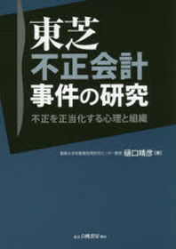 東芝不正會計事件の硏究 不正を正當化する心理と組織