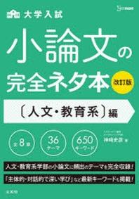 大學入試小論文の完全ネタ本 (人文.敎育系)編