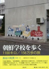 朝鮮學校を步く 1100キロ/156万步の旅