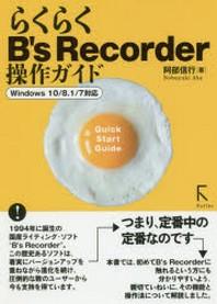 らくらくB'S RECORDER操作ガイド QUICK START GUIDE